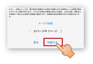 5. iTunes Store利用規約最下部で [同意する] をタップ
